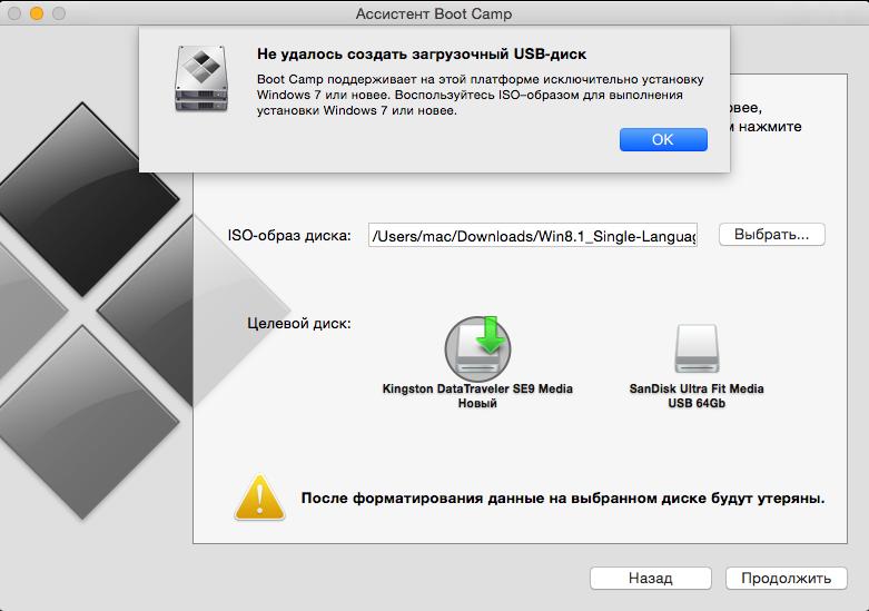 Как сделать загрузочную флешку для macbook 782
