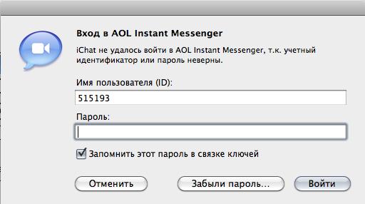 Контакт не принимает пароль