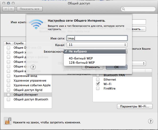 Как сделать мой ноутбук точкой доступа wi fi 323