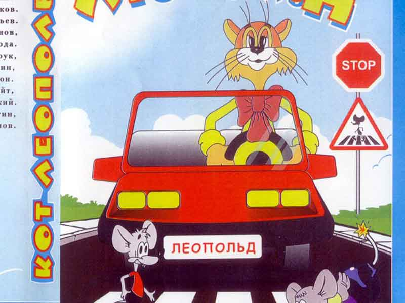 смотреть все серии кота леопольда подряд: