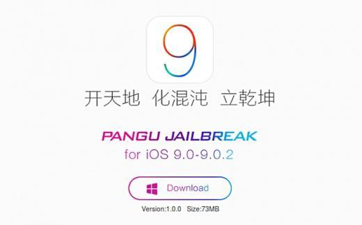 Вышел непривязанный джейлбрейк iOS 9